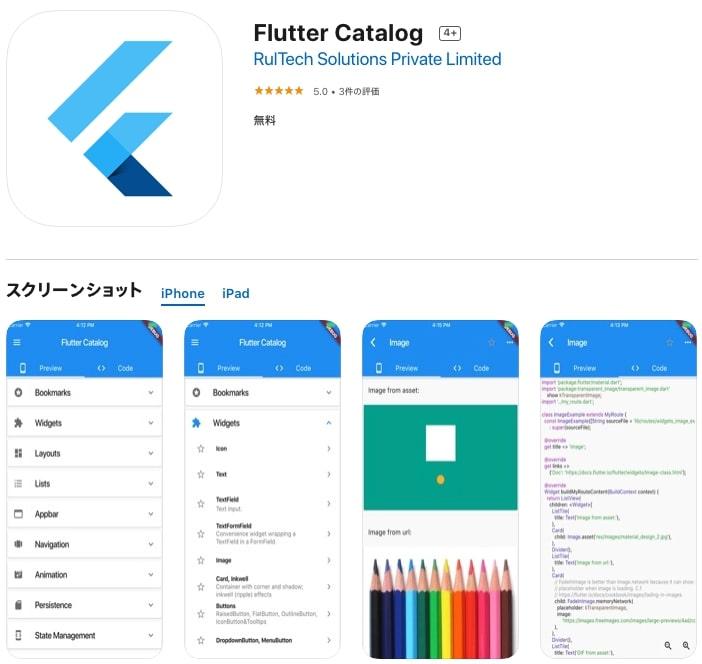 Flutter Catalogアプリの画面