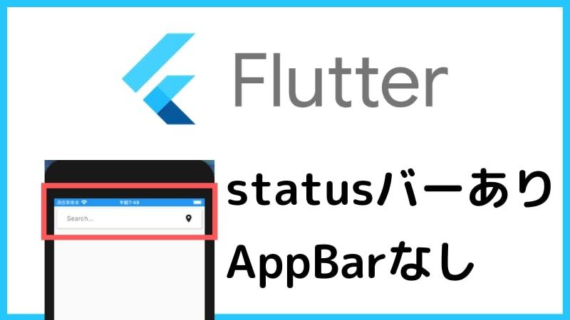 【Flutter】AppBarを消しても上部のstatusバーは残す方法