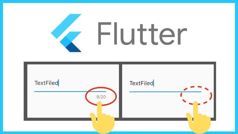 【Flutter】TextFieldの文字数カウンタを消す方法2選アイキャッチ