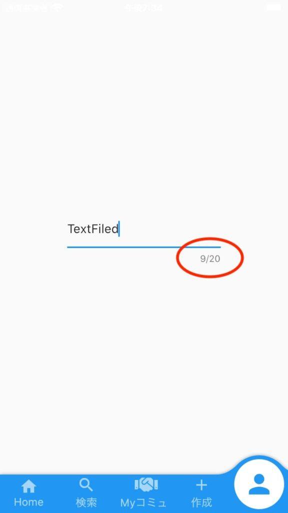 TextFiled文字数カウンタ表示されている