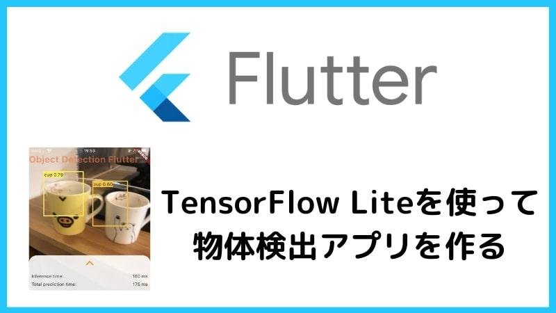 FlutterとTensorFlowを使って、物体検出アプリを作る