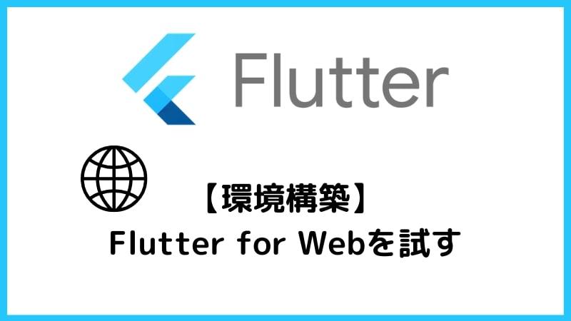 Flutter for Webを試してみた【手順も解説します】アイキャッチ
