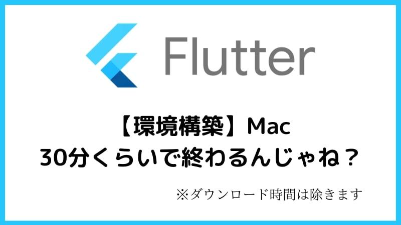 flutterの環境構築方法を解説する【Mac】