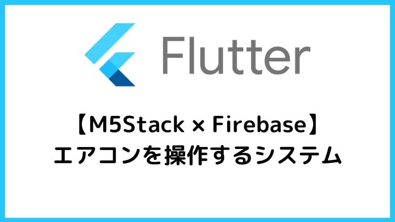 【Flutter】FirebaseとM5Stackでエアコンを操作するシステムを作る