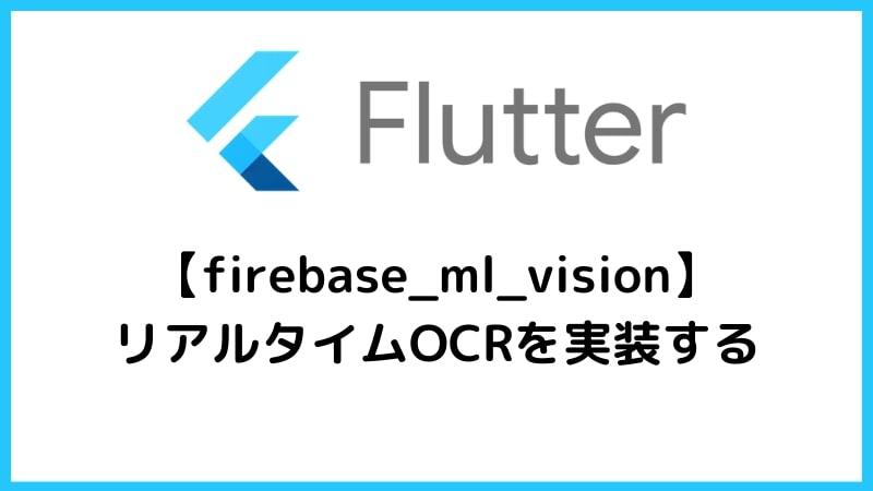 【Flutter】firebase_ml_visionでリアルタイムOCRを実装するアイキャッチ