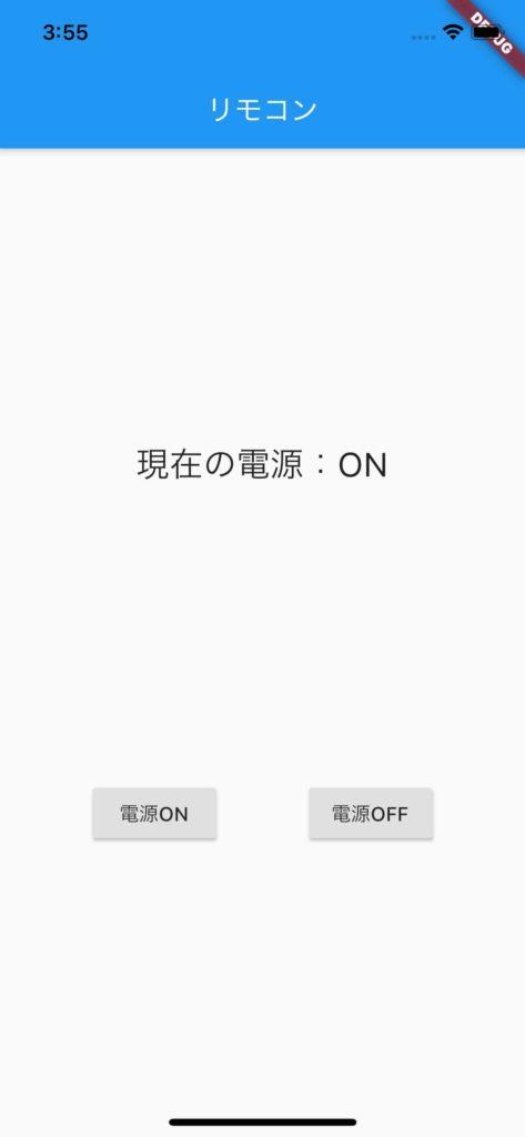 エアコンのリモコンアプリ(簡易版)