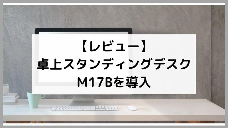 卓上スタンディングデスクM17Bを導入してみた【レビュー】アイキャッチ