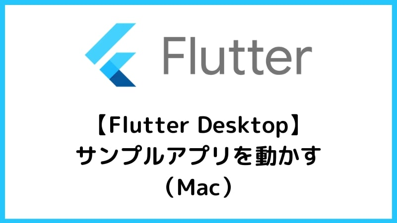 flutter-desktop-mac-sampleアイキャッチ