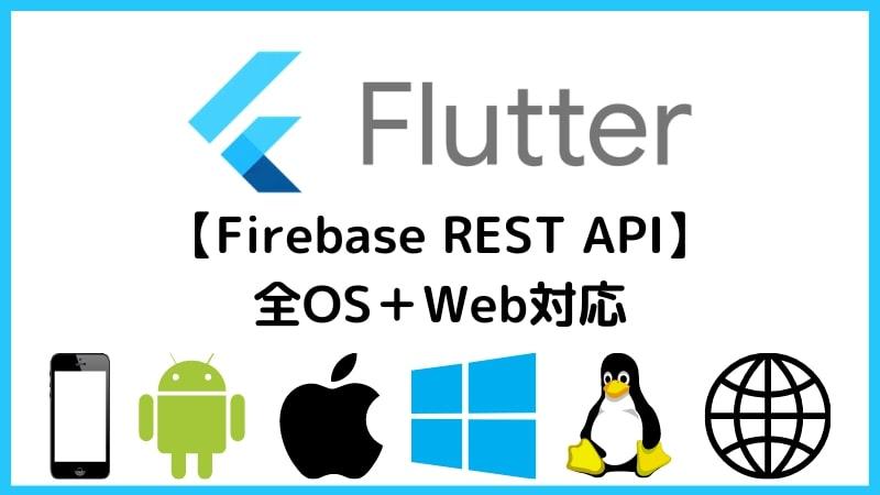【Flutter】FirebaseにREST APIで接続する(全OS対応)アイキャッチ