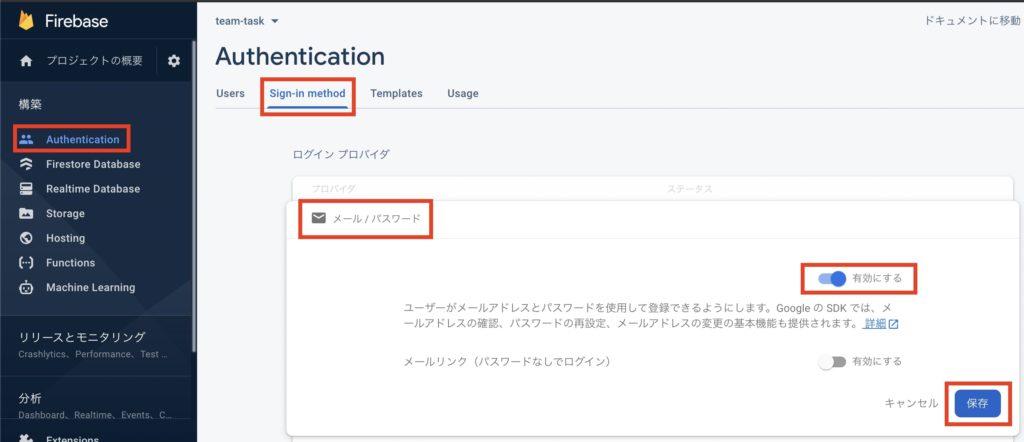 Firebase Authenticationのメール・パスワード認証を有効にする