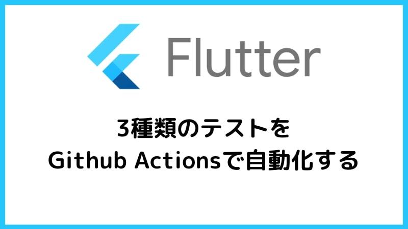 【Flutter】3種類のテストをGithub Actionsで自動化するアイキャッチ