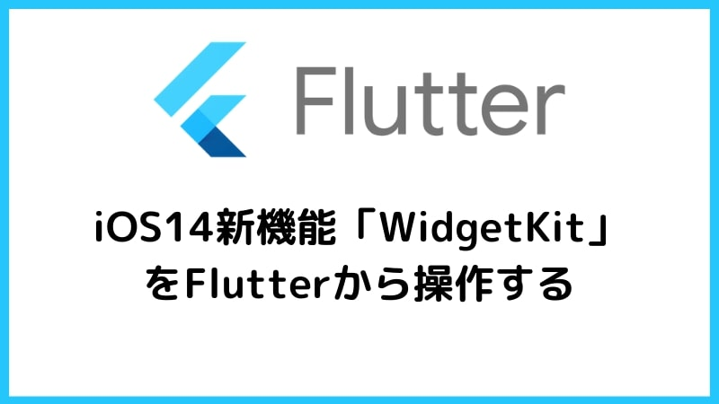 【Flutter】iOS14の新機能、WidgetKitを操作する