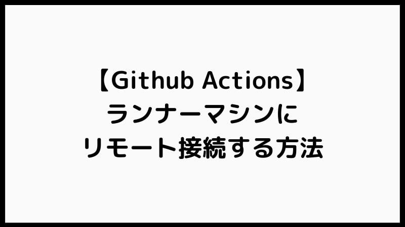 【Github Actions】CI:CDのランナーマシンに接続する方法(Win:Mac:Linux)アイキャッチ