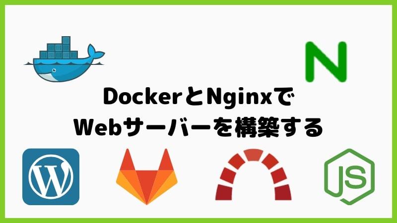 DockerとNginxでWebサーバーを構築する【WordPress, GitLab, Redmine, Node.js】アイキャッチ