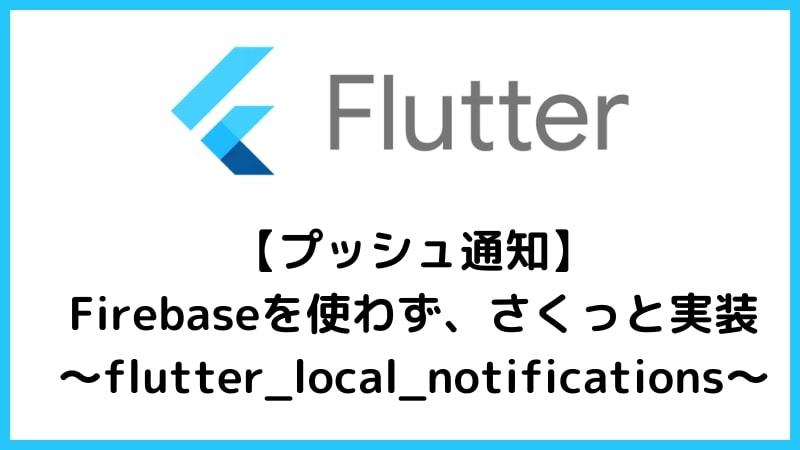 アイキャッチ_Flutterでプッシュ通知を実装(Firebaseを使わず、flutter_local_notificationsを使う)